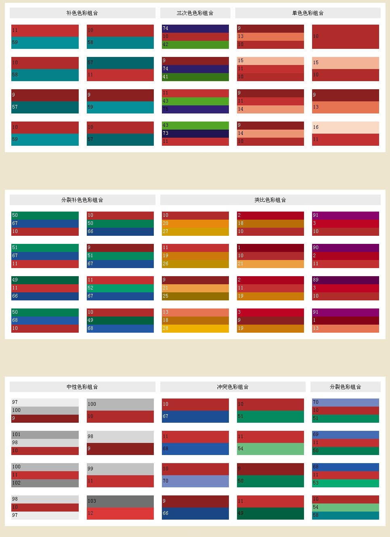 ppt配色方案图谱_食物配色-食物配色方案图谱|ppt配色|配色|在线配色|iterm2 配色方案